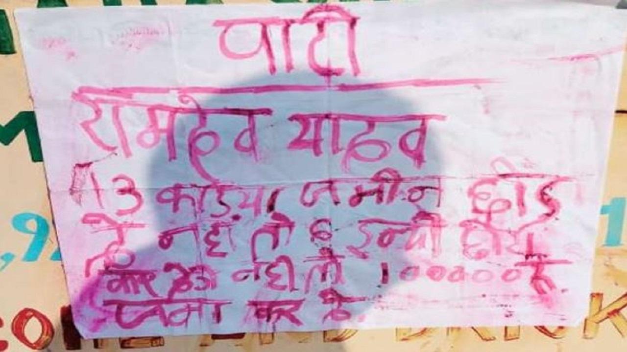 Bihar: जमुई में नक्सलियों की कायराना हरकत, पोस्टरबाजी कर दी ये धमकी