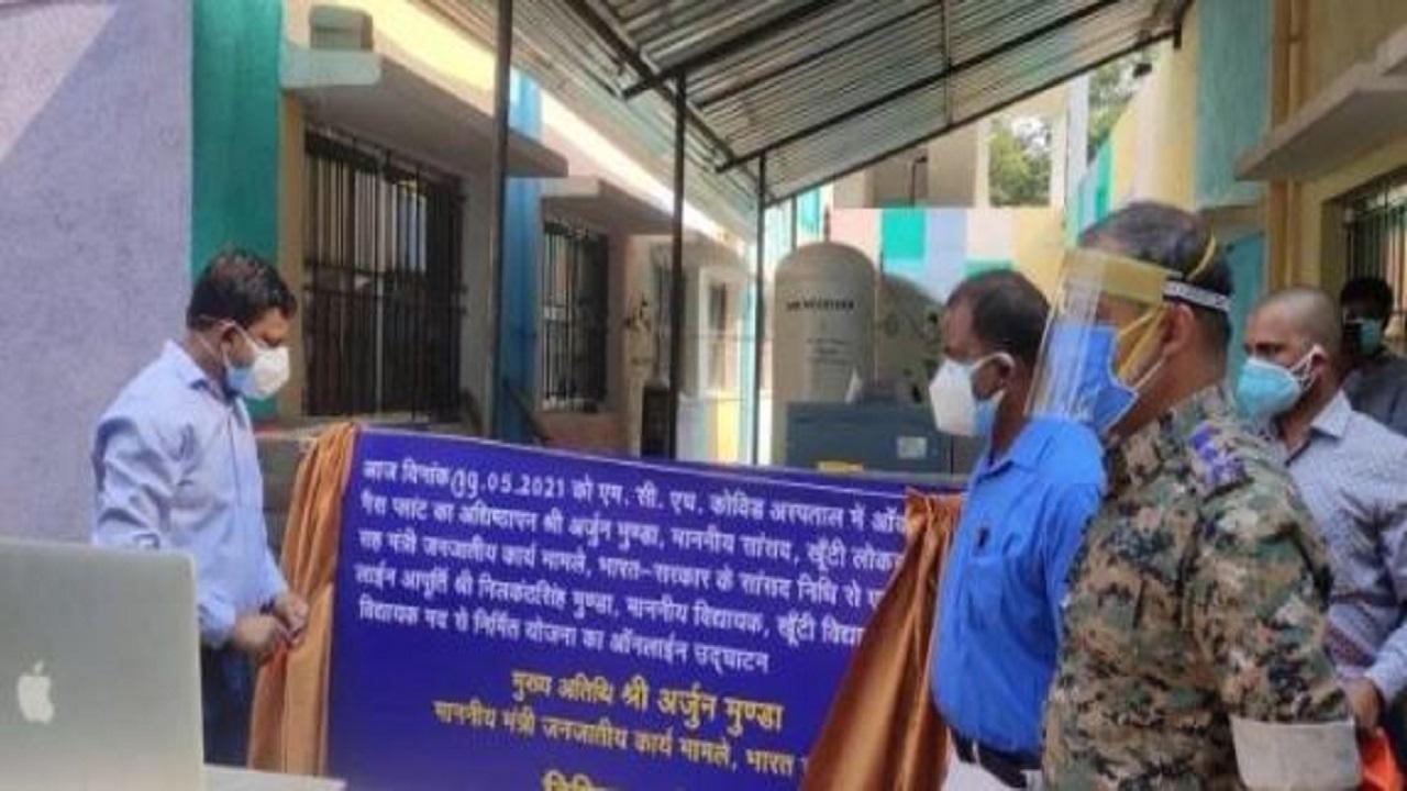 Jharkhand: खूंटी बना ऑक्सीजन प्लांट लगाने वाला पहला जिला, कोरोना महामारी से निपटने में मिलेगी मदद