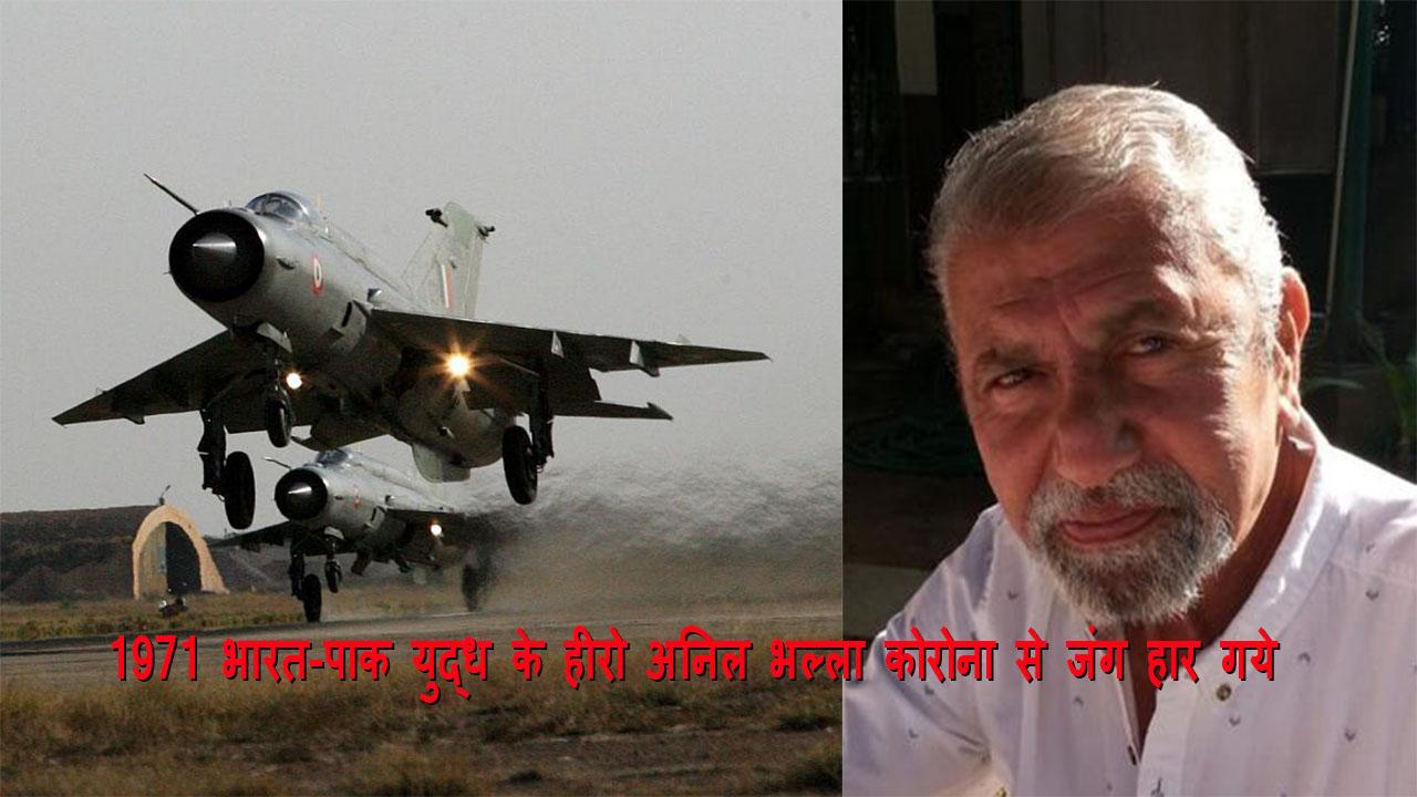 Squadron Leader Anil Bhalla dead