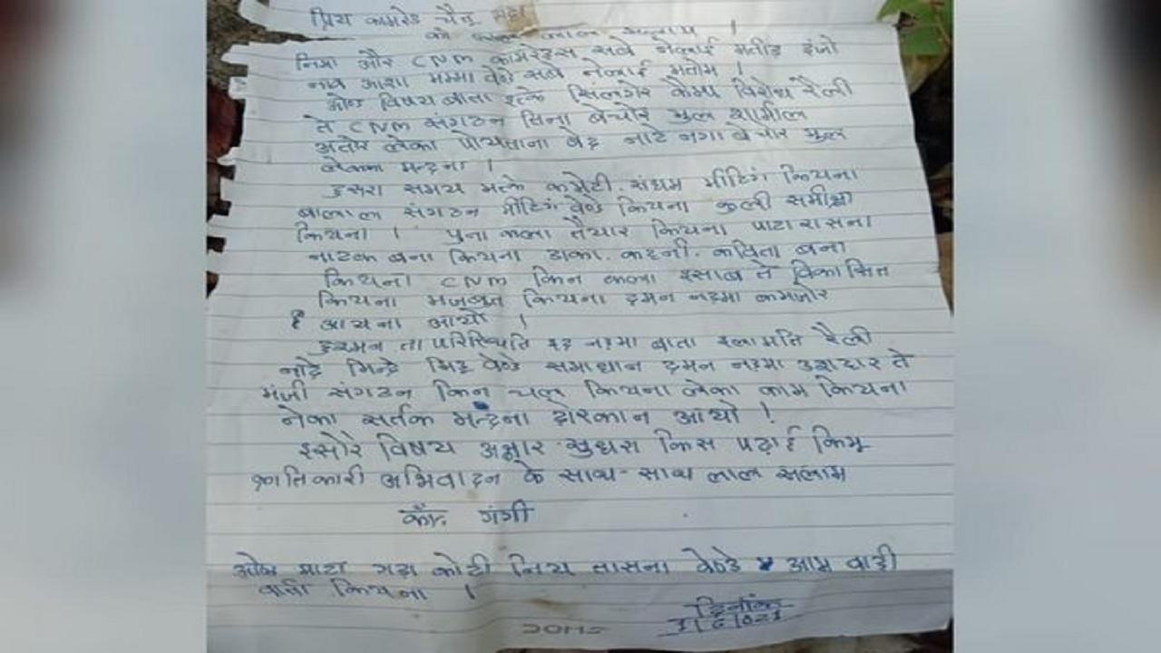 नक्सली रच रहे हैं किसी बड़ी घटना की साजिश, पुलिस को मिला कोर्डवर्ड में लिखा पत्र