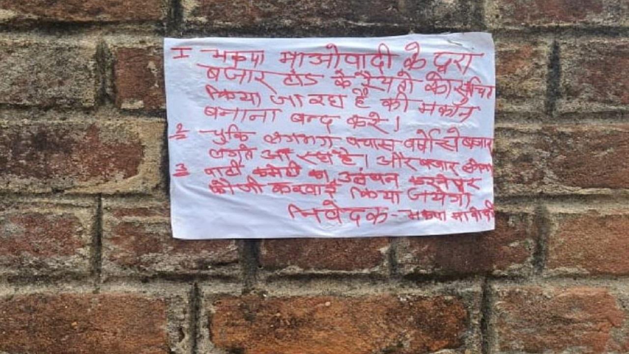 Naxali Poster