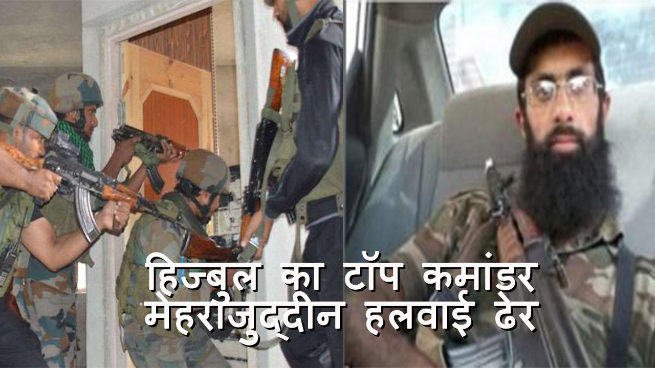 जम्मू कश्मीर: सुरक्षाबलों के ज्वाइंट ऑपरेशन में मिली बड़ी कामयाबी, हिजबुल का टॉप कमांडर ढेर