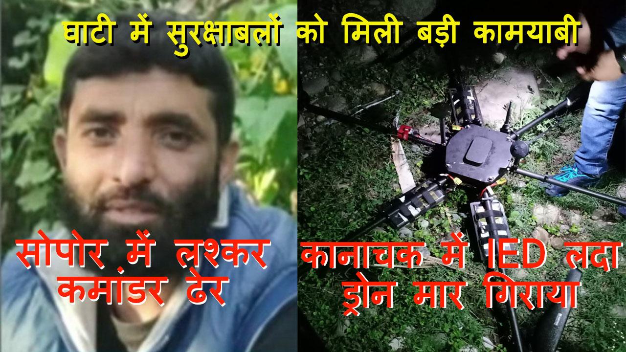 जम्मू कश्मीर: सोपोर मुठभेड़ में मोस्टवांटेड LeT कमांडर सहित दो आतंकी ढेर, कानाचक में पुलिस ने IED लदे ड्रोन को मार गिराया