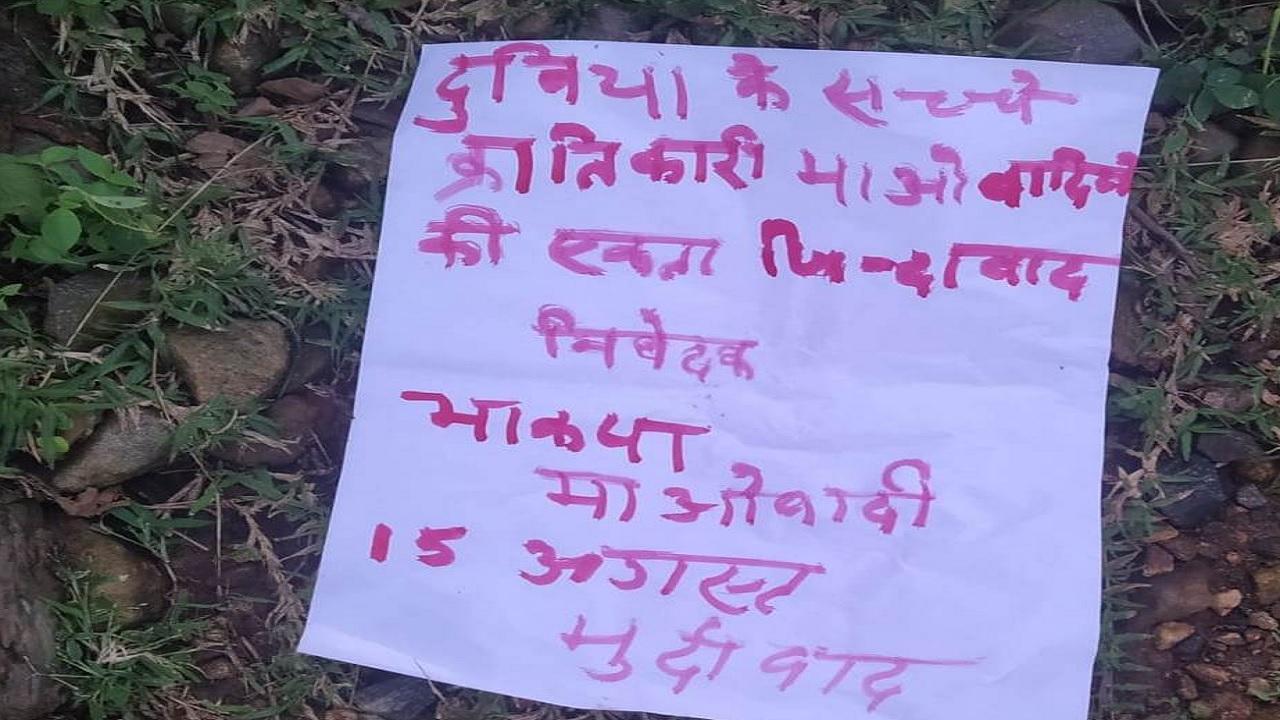 झारखंड: हरकतों से बाज नहीं आ रहे नक्सली, निमियाघाट केपारसनाथ तलहटी में की पोस्टरबाजी