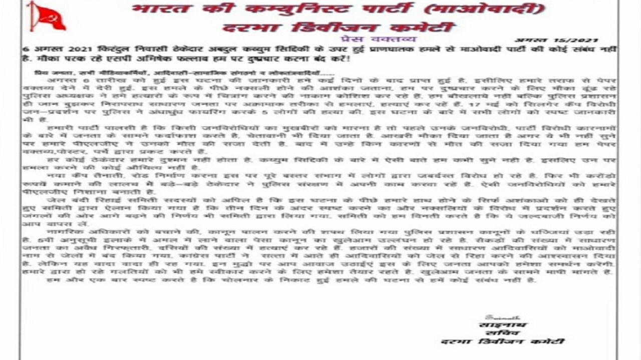 छत्तीसगढ़: दंतेवाड़ा के ठेकेदार पर हुए हमले के 10 दिन बाद नक्सलियों ने जारी किया प्रेस नोट, कहा- हमने नहीं किया हमला