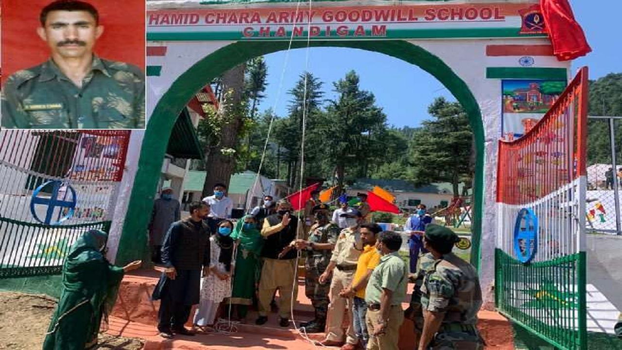 जम्मू कश्मीर: कुपवाड़ा के आर्मी गुडविल स्कूल का नाम बदला, अब इस शहीद के नाम से जाना जाएगा