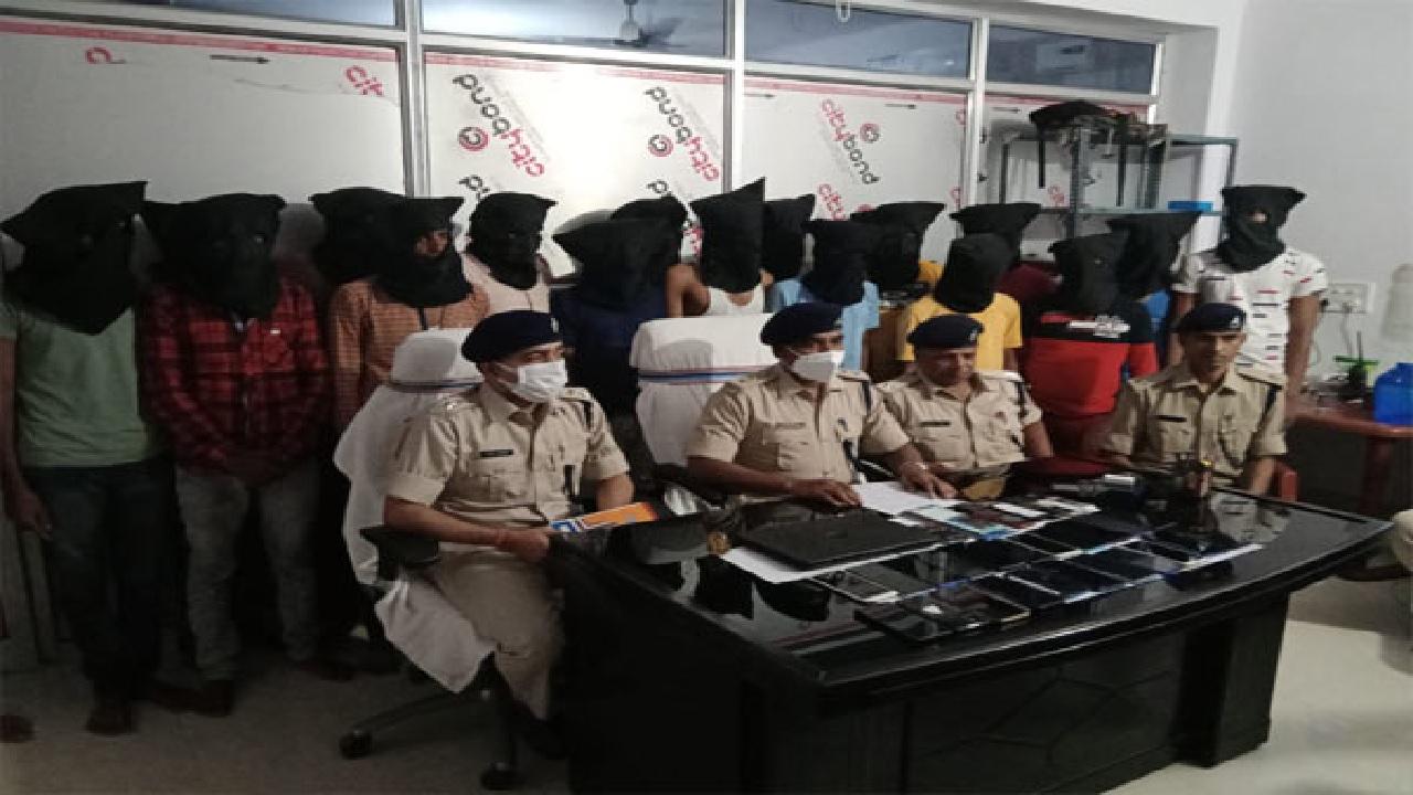 झारखंड: देवघर पुलिस ने ऑनलाइन फ्रॉड के बड़े गिरोह का किया पर्दाफाश, 18 अपराधियों को धर दबोचा
