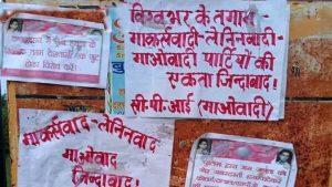 झारखंड: नक्सलियों की कायराना हरकत, पश्चिमी सिंहभूम में की पोस्टरबाजी