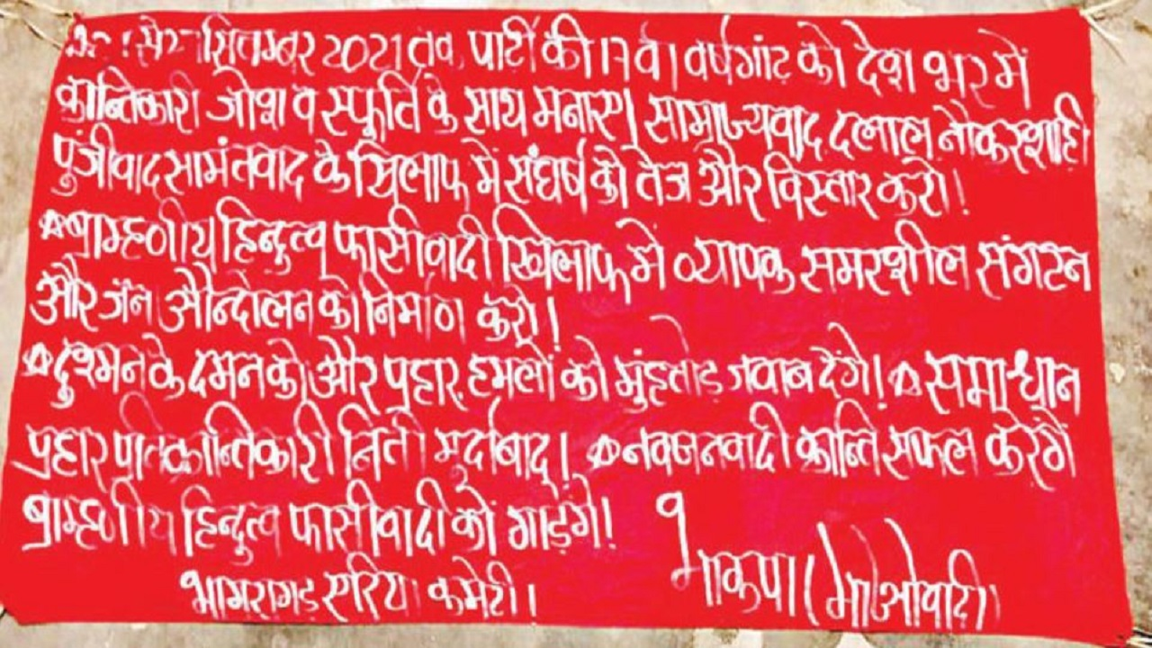 Maharashtra: गढ़चिरौली में नक्सली बैनर लगाते हुए रंगे हाथों पकड़ा गया जनमिलिशिया सदस्य, पुलिस ने पहले भी दी थी वॉर्निंग