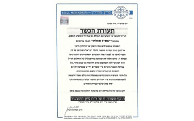Hechsher – Rabbinic Certification