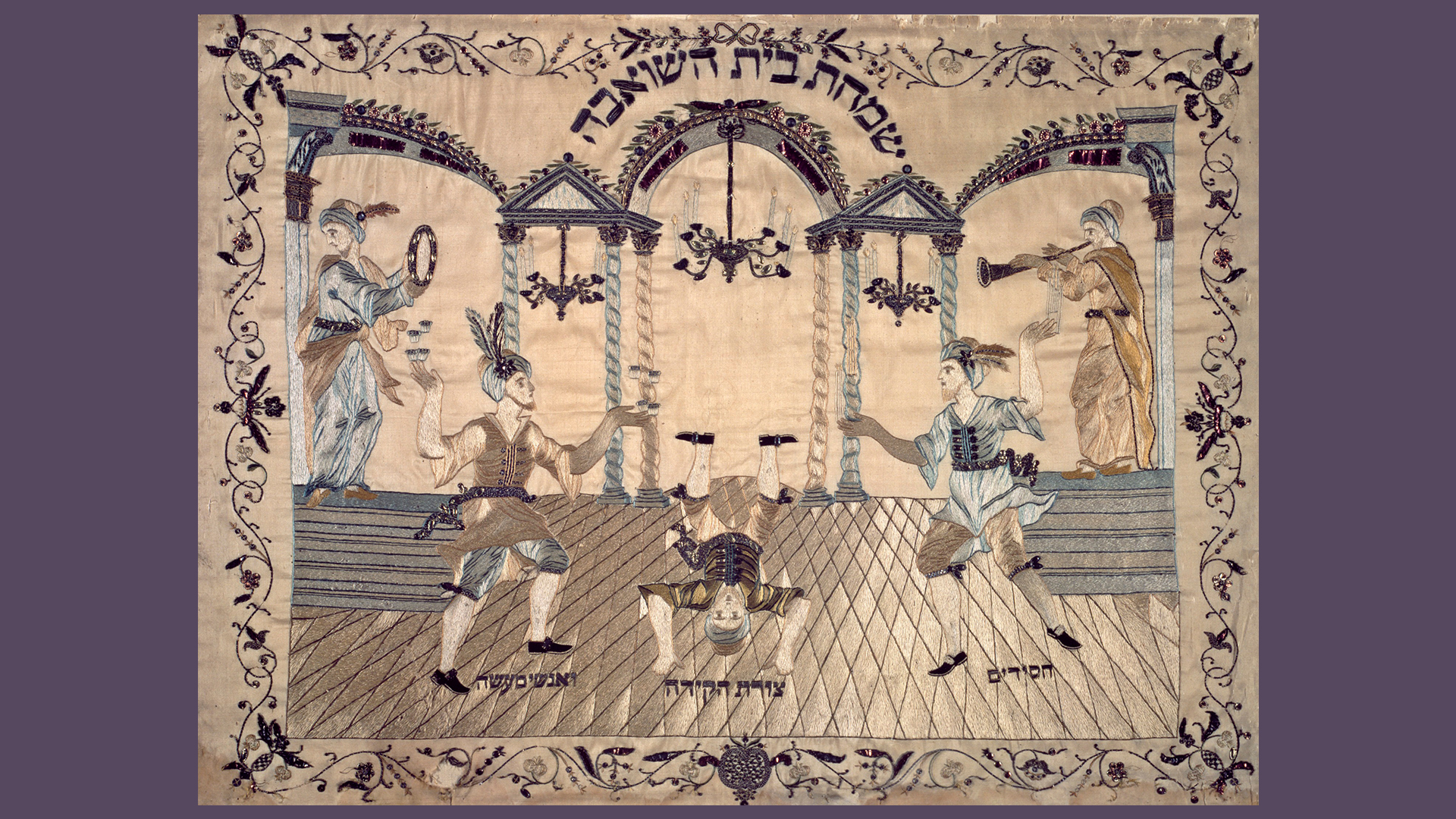 "Picture shows a scene in Jewish ritual celebration: ""The Feast of the Drawing of Water."" In the back are three arches: in the center a hanging candelabra, on the left, a man playing the tambourine, on the right a man playing a horn. In the foreground are three figures, all of same man-- Rabban Simeon-- performing different acts of rejoicing. Embroidered in pale silks, metal thread and paillettes on cream-colored taffeta."